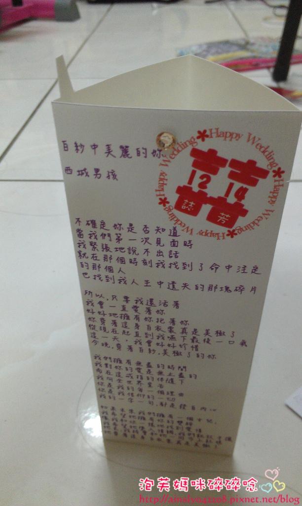 [小物] 婚禮桌卡