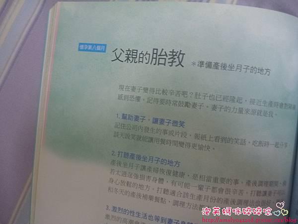 [讀物] 最幸福的胎教書