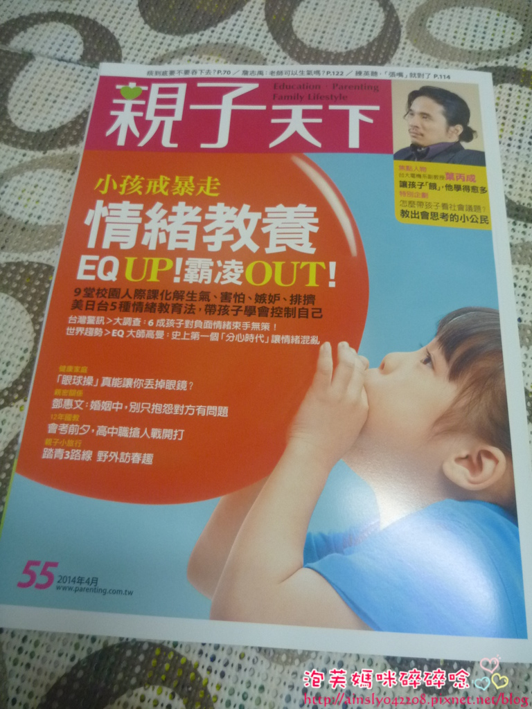 [親子講座]親子天下雜誌
