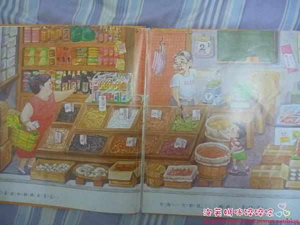 [故事書] 媽媽,買綠豆