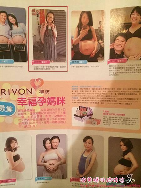 [好康[ 媽媽寶寶雜誌入選頁面