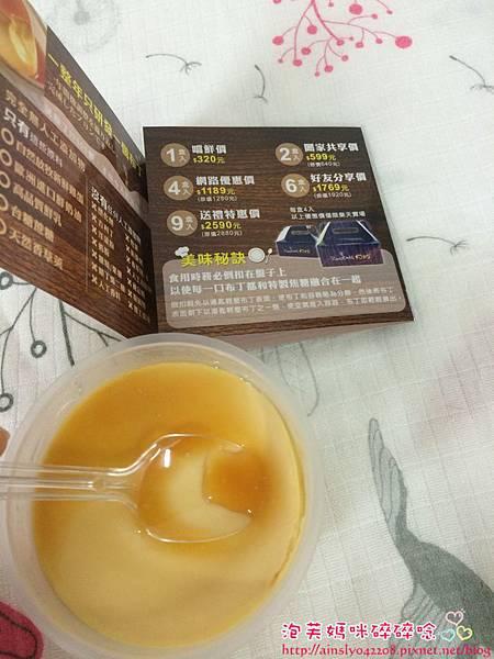 [美食ღ團購] 杓文字日式純手工布丁