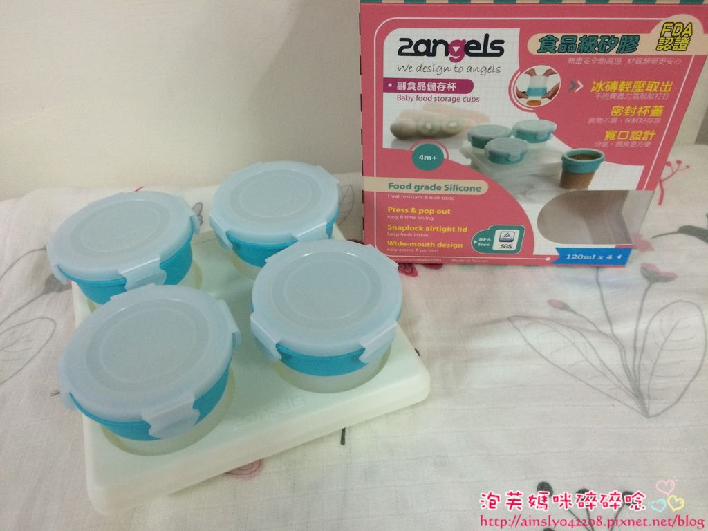 2angels副食品儲存杯
