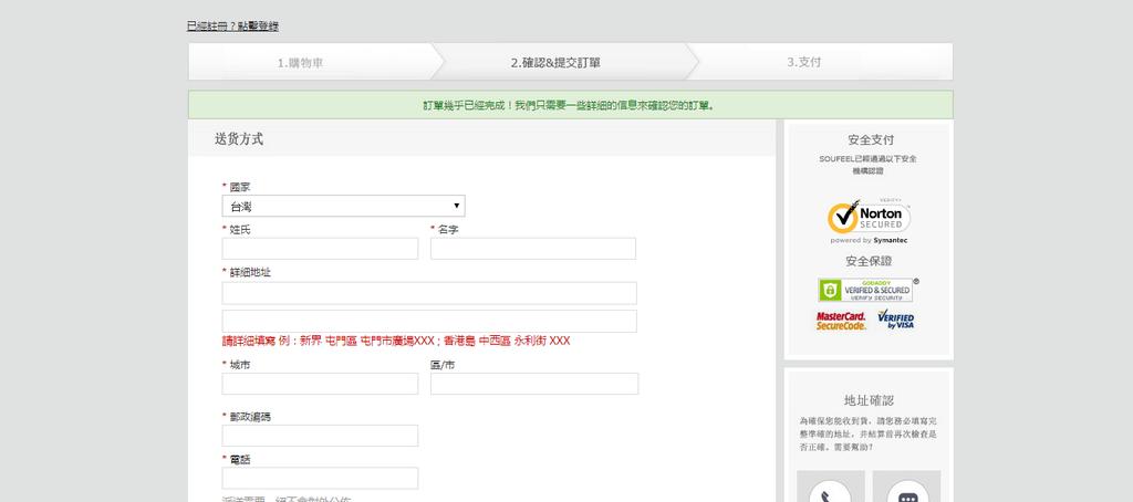 提交訂單.png