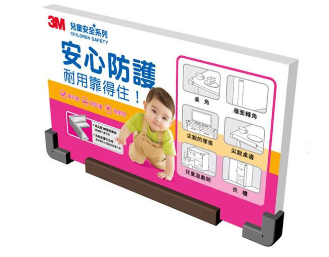 3M兒童居家安全系列