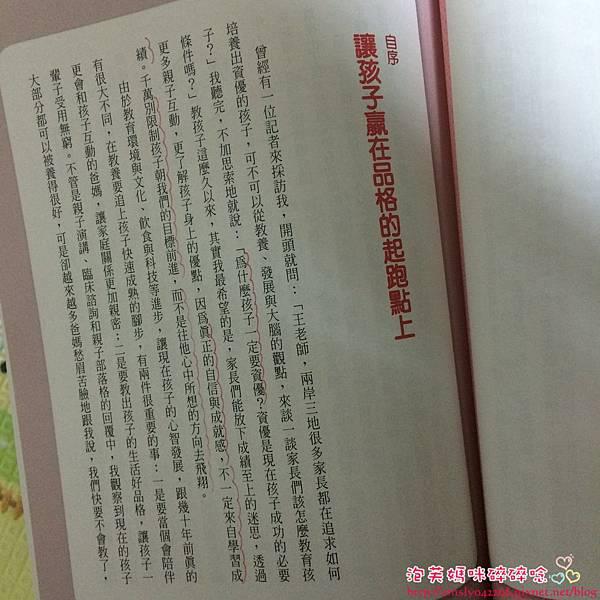 王宏哲〈教孩子比IQ更重要的事〉