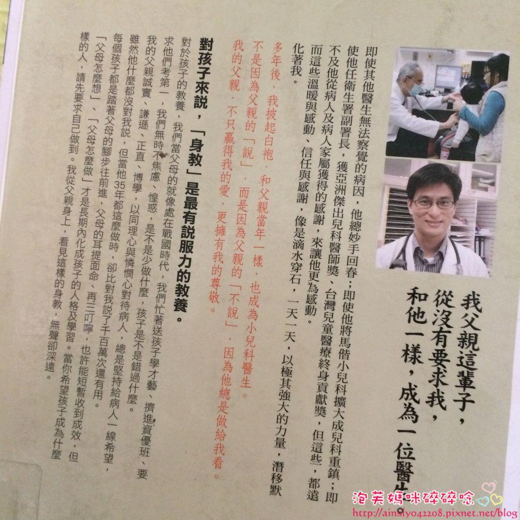 黃瑽寧〈身教─黃富源‧黃瑽寧這對醫生父子〉