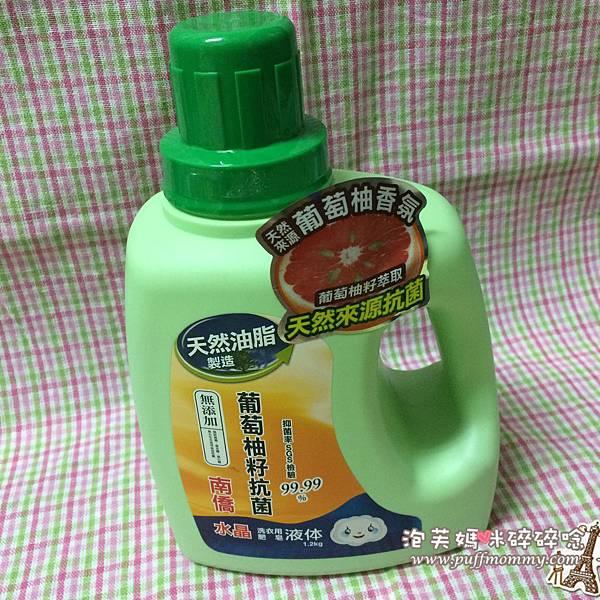 [生活雜貨] 南僑水晶葡萄柚籽抗菌洗衣液体