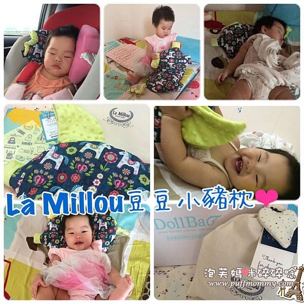 La Millou 豆豆小豬枕