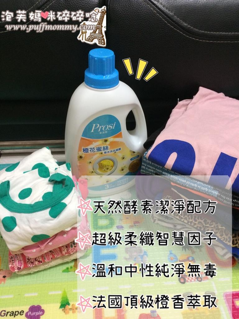 [生活雜貨] 普洛斯Prosi橙花蜜絲香水洗衣凝露