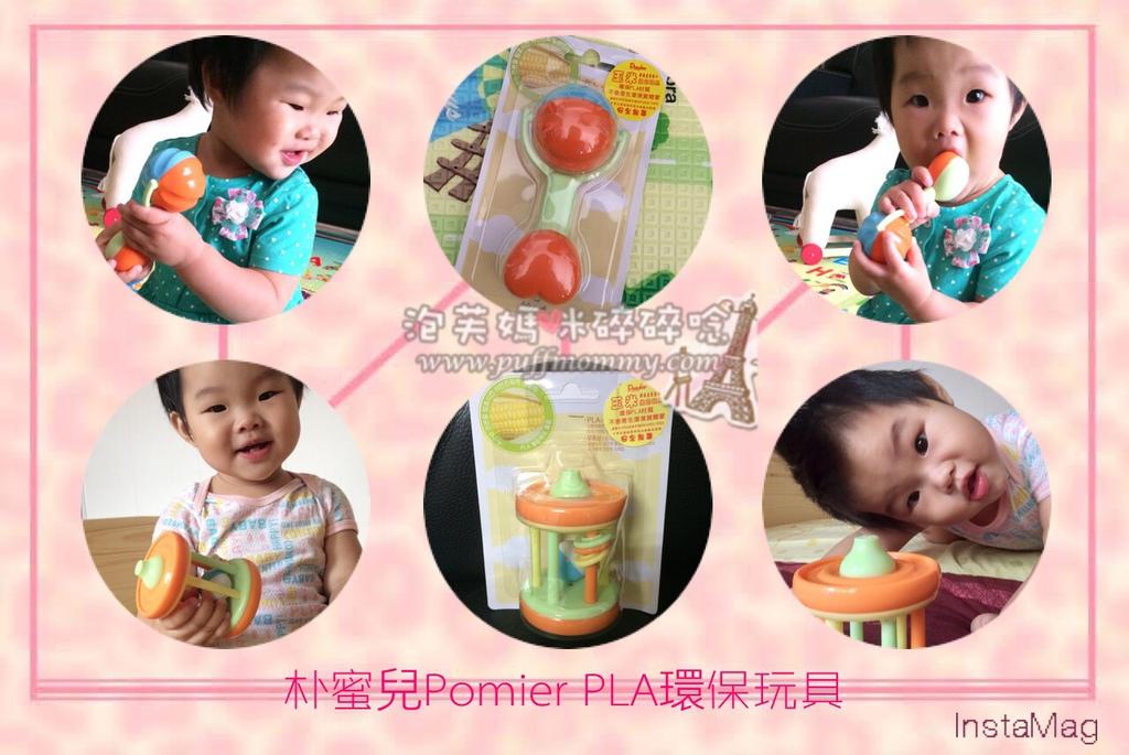 朴蜜兒PLA環保玩具
