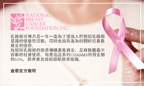 GLAMULET格魅麗抗擊乳腺癌活動