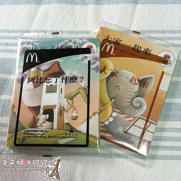 [立體書] 麥當勞x格林文化