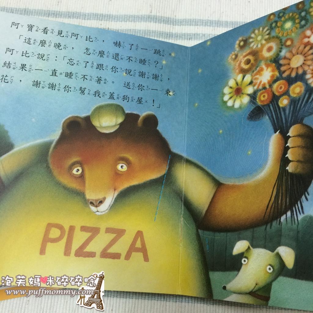 [立體書] 麥當勞x格林文化─阿比忘了什麼