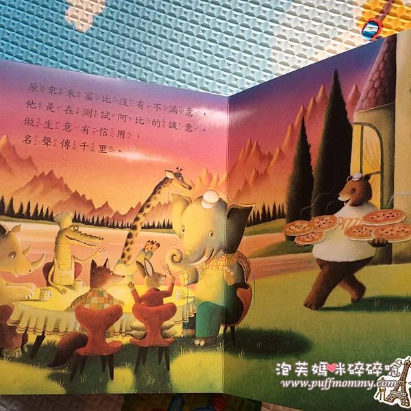 [立體書] 麥當勞x格林文化─旅館開,錢進來
