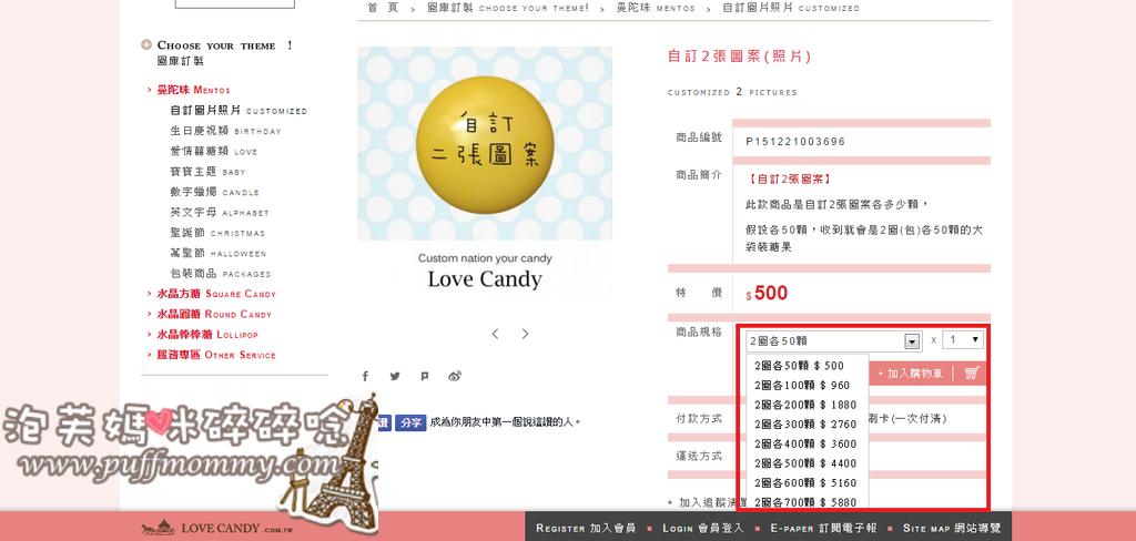 [小物] LOVE CANDY 愛糖客製化糖果