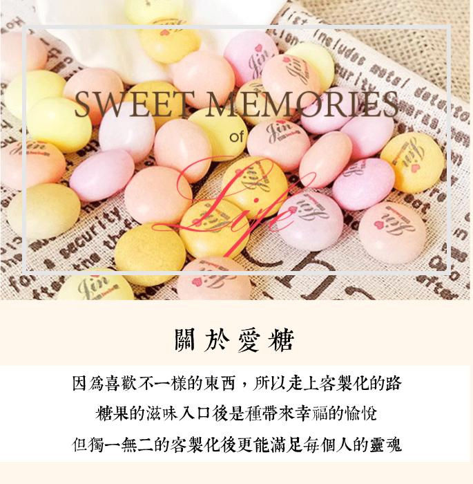 LOVE CANDY 愛糖客製化糖果
