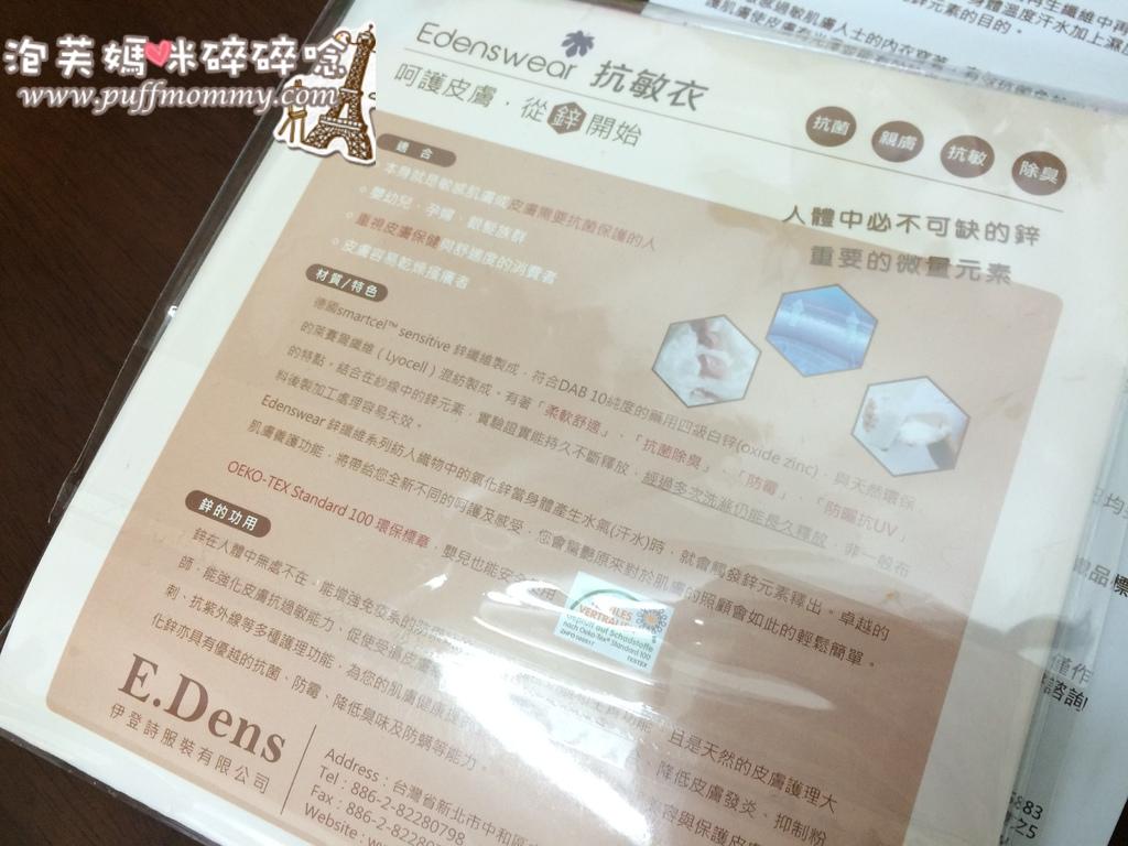 [穿搭ღ寶寶] E.DensWear鋅纖維抗敏系列