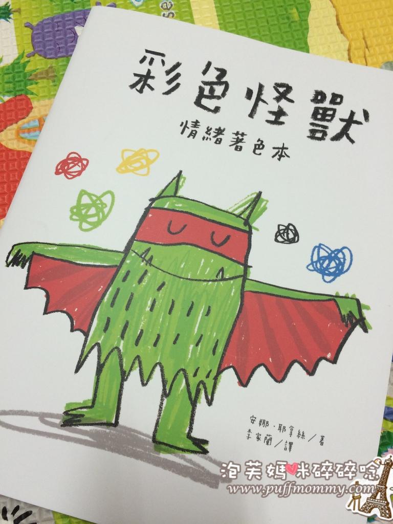 [繪本] 三采文化─彩色怪獸