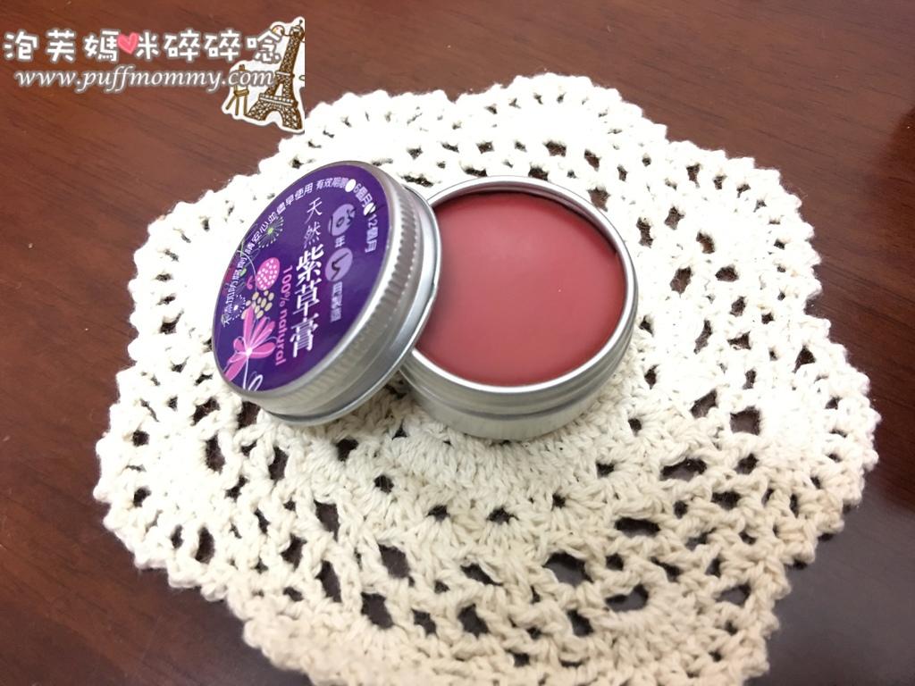 晴‧手作坊 紫草膏