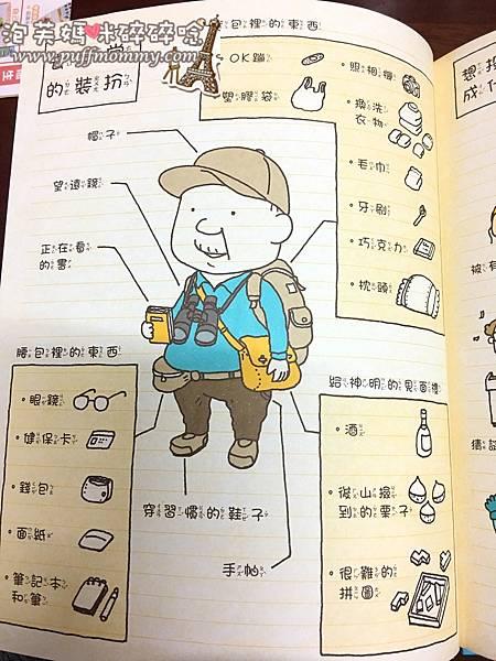 [繪本] 爺爺的天堂筆記本