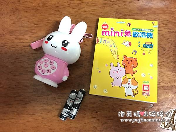 幼福mini兔歡唱機