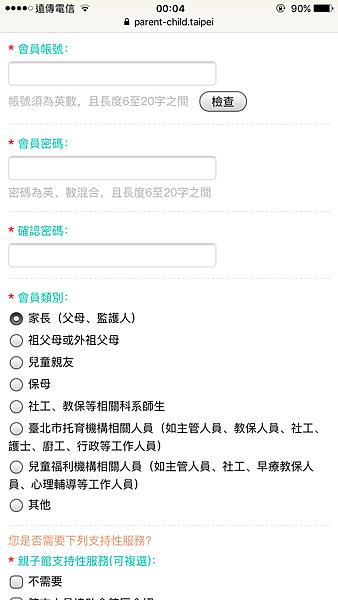 台北市親子館預約