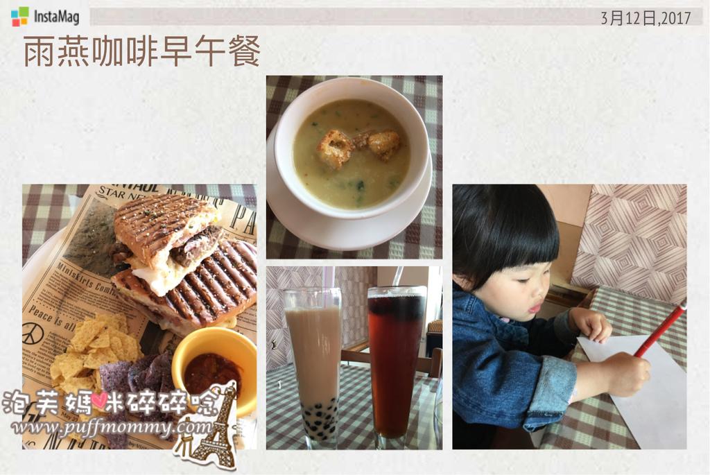 [南投埔里] 雨燕咖啡早午餐