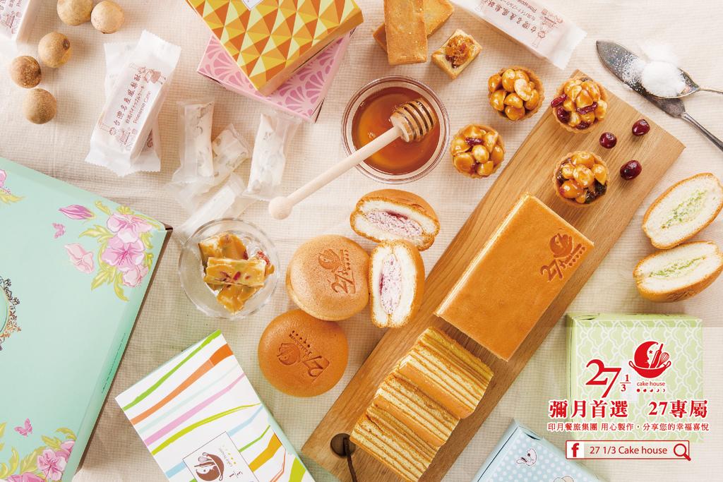27 1/3 cake house 彌月試吃