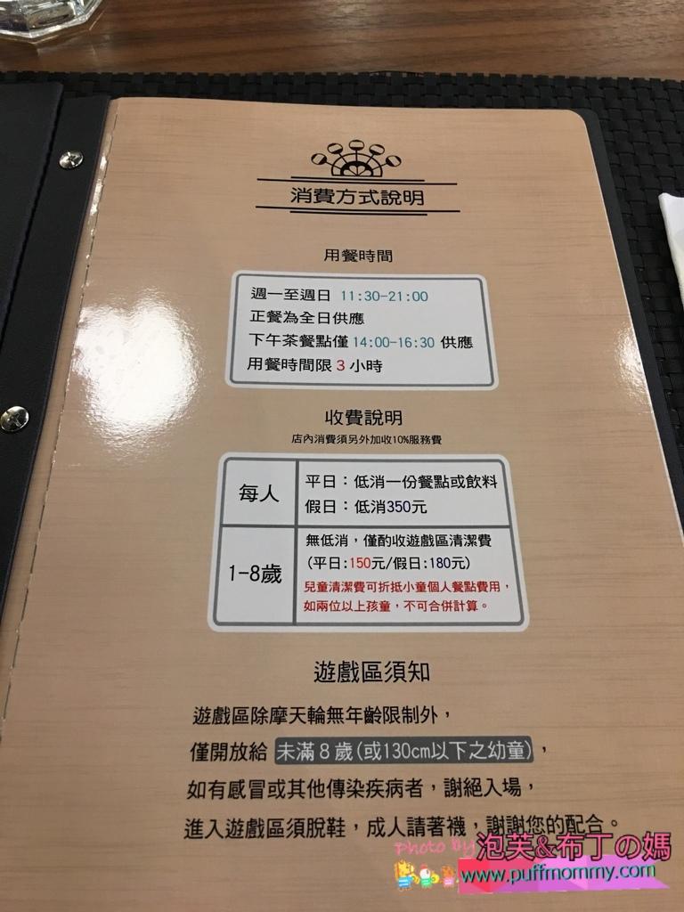 2017/10/26 樂福親子餐廳