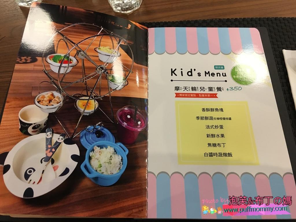 2017/10/26 樂福親子餐廳三重店