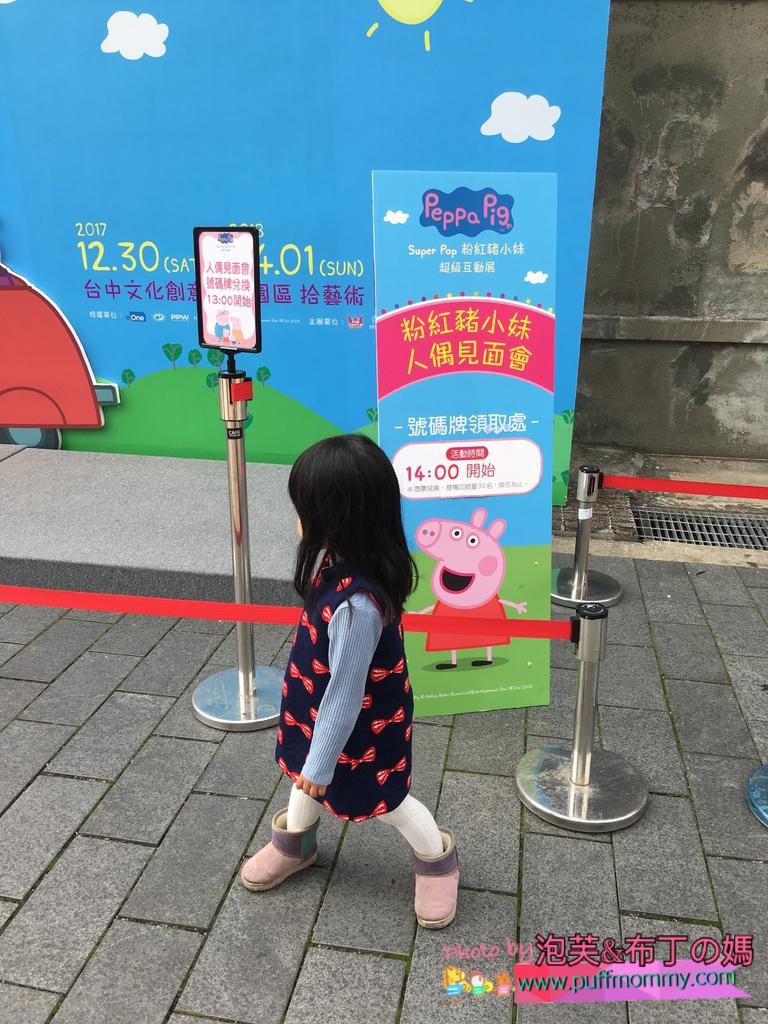 2018/01/17 Peppa Pig 粉紅豬小妹 超級互動展