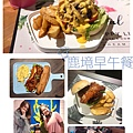 [台北松山] 鹿境早午餐 Arrival Brunch & Cafe