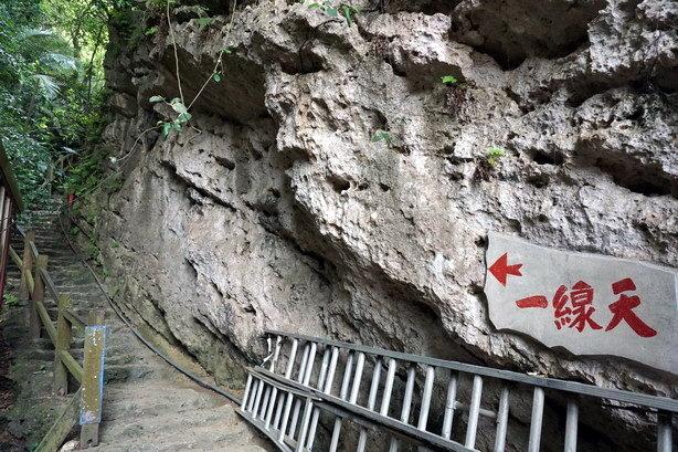 大岡山紀行--探索石灰岩一線天、石乳母山洞