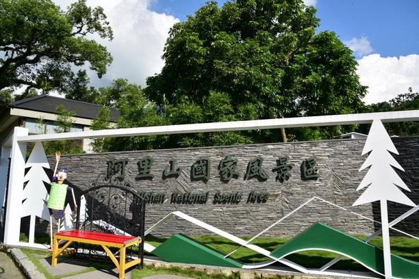 光彩亮麗的文峰遊客中心~~嘉義鐵孩子造型雕塑特展