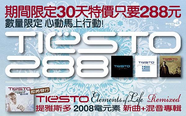 PIXNET-Tiesto288_610x380.jpg