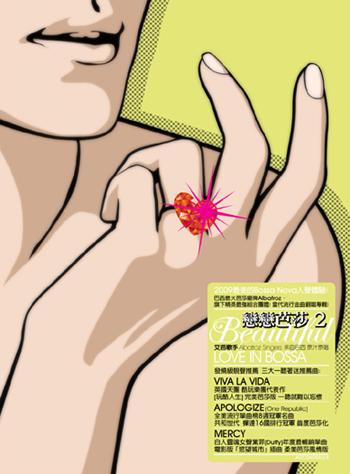 3-戀戀芭莎2_Cover.jpg