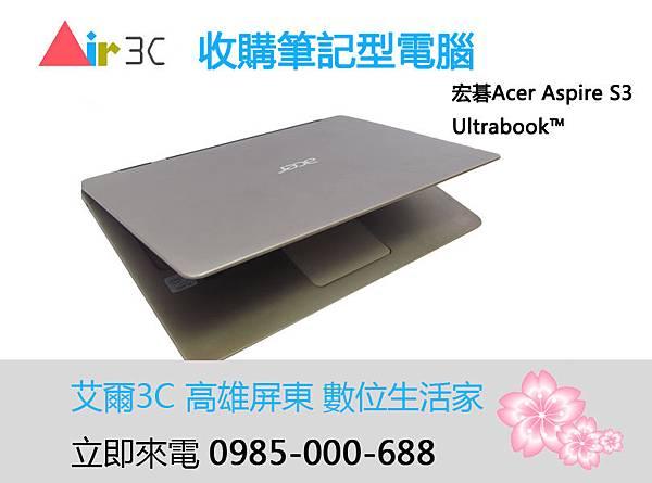 艾爾3C收購筆電S3.jpg