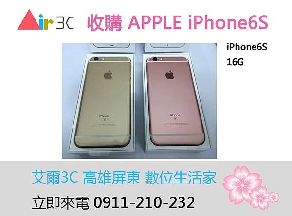 收購iphone6S.jpg