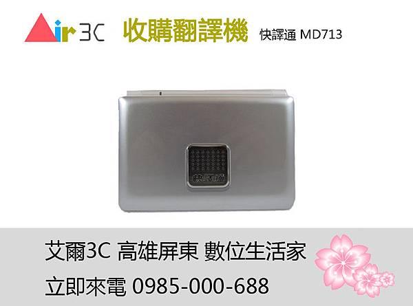 艾爾3C收購翻譯機.jpg