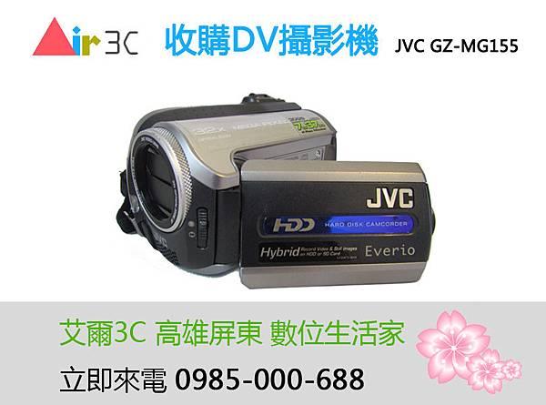 艾爾3C收購DV.jpg
