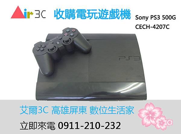 艾爾3C收購PS3.jpg