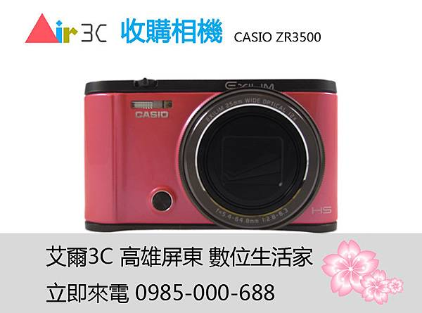 艾爾3C收購數位相機.jpg