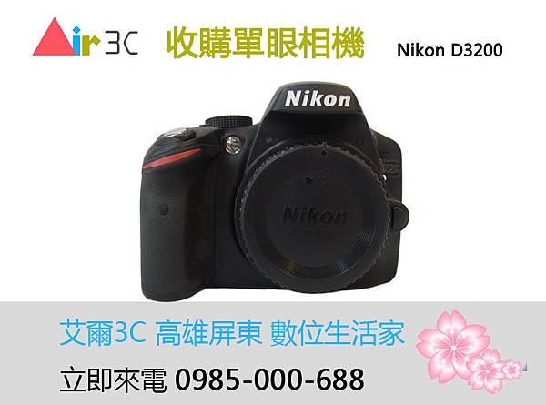 艾爾3C收購單眼相機D3200.jpg
