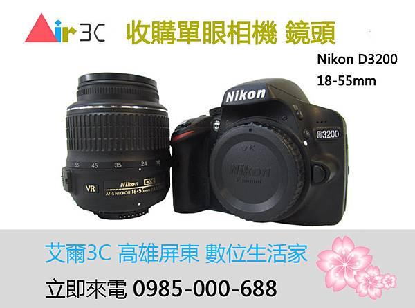 艾爾3C收購單眼相機D3200鏡.jpg