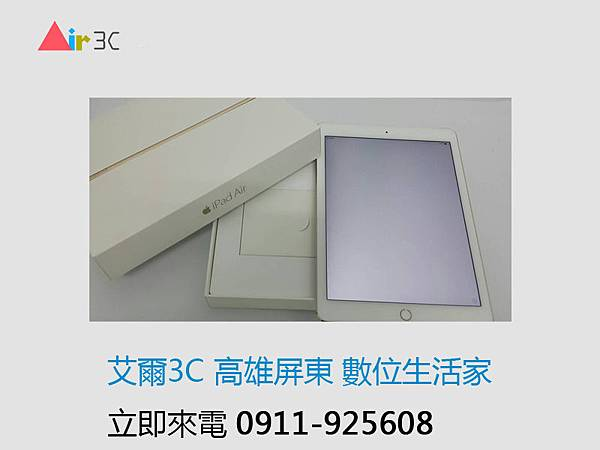 艾爾3C收購ipadair2-3.jpg