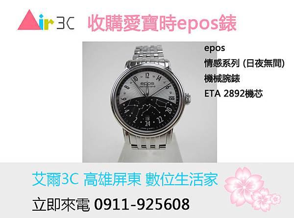 艾爾3C收購手錶epos.jpg