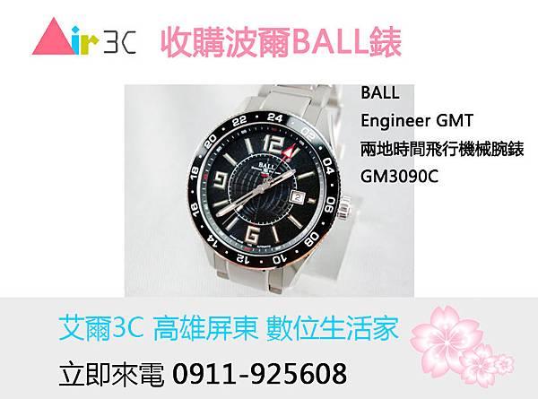 艾爾3C收購手錶ball.jpg