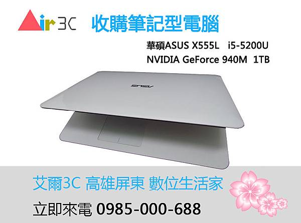 艾爾3C收購筆電X555L.jpg