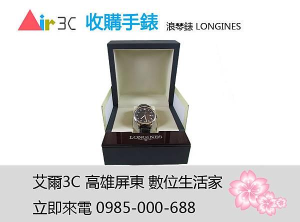 艾爾3C收購手錶.jpg
